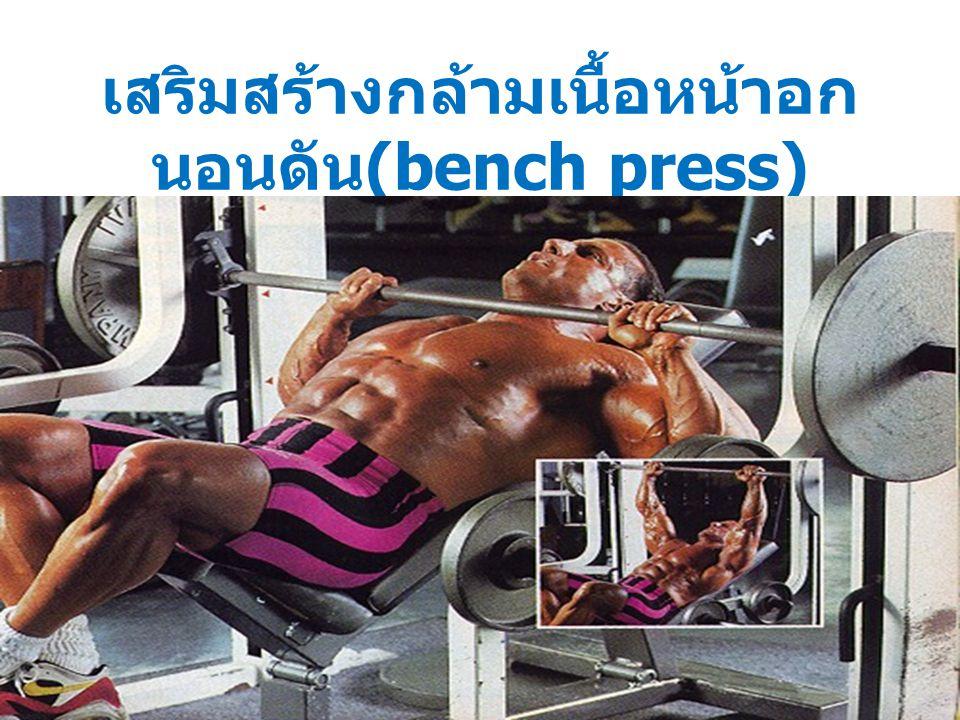 เสริมสร้างกล้ามเนื้อหน้าอก นอนดัน (bench press)