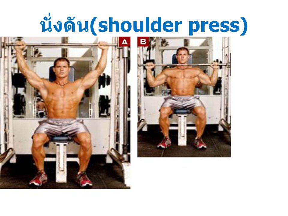 นั่งดัน (shoulder press)