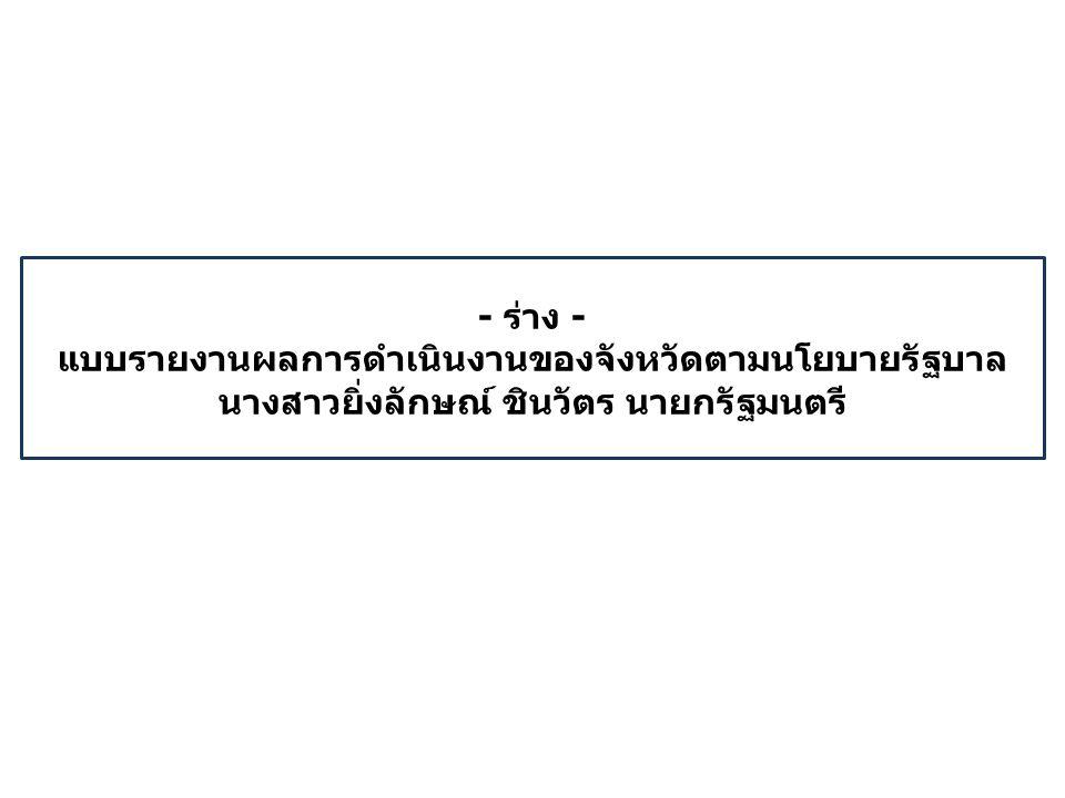- ร่าง - แบบรายงานผลการดำเนินงานของจังหวัดตามนโยบายรัฐบาล นางสาวยิ่งลักษณ์ ชินวัตร นายกรัฐมนตรี