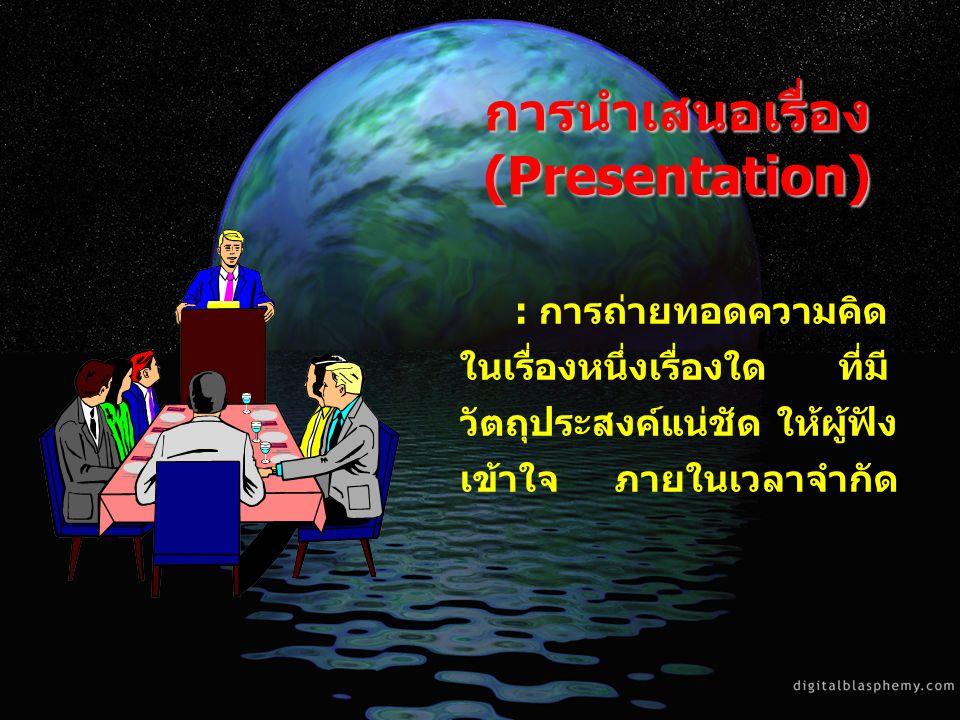 การนำเสนอเรื่อง การนำเสนอเรื่อง (Presentation) : การถ่ายทอดความคิด ในเรื่องหนึ่งเรื่องใด ที่มี วัตถุประสงค์แน่ชัด ให้ผู้ฟัง เข้าใจ ภายในเวลาจำกัด
