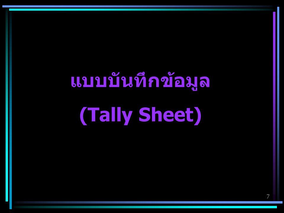 7 แบบบันทึกข้อมูล (Tally Sheet)