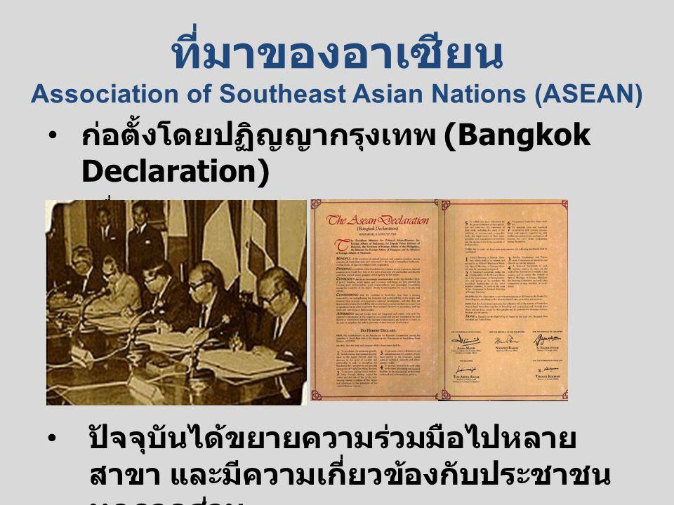 ก่อตั้งโดยปฏิญญากรุงเทพ (Bangkok Declaration) เมื่อ 8 สิงหาคม 1967 ( พ. ศ. 2510) ที่มาของอาเซียน Association of Southeast Asian Nations (ASEAN) ปัจจุบ