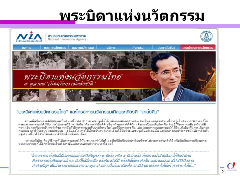 Thailand Productivity Institute สถาบันเพิ่มผลผลิตแห่งชาติ 3 คณะกรรมการนวัตกรรมแห่งชาติ สำนักงานนวัตกรรมแห่งชาติ ได้มีมติให้ ดำเนินการเทิดพระเกียรติพระบาทสมเด็จพระเจ้าอยู่หัว เป็น พระบิดาแห่ง นวัตกรรมไทย จากโครงการอันเนื่องมาจากพระราชดำริ แกล้งดิน ในเขต จังหวัดนราธิวาส และมีมติให้ขอพระราชทานพระบรมราชานุญาตให้วันที่ 5 ตุลาคม ของทุกปี เป็น วันนวัตกรรมแห่งชาติ เนื่องจากเป็นวันที่ พระบาทสมเด็จพระเจ้าอยู่หัวได้เสร็จฯ ทอดพระเนตรการดำเนินโครงการศูนย์ พิกุลทองอันเนื่องมาจากพระราชดำริ และได้มีพระราชดำรัสเกี่ยวกับโครงการ แกล้งดินอย่างเป็นทางการ เหตุผลในการเลือกโครงการ แกล้งดิน เนื่องจากพระราชดำริครั้งนี้เป็นครั้งแรก ในโลกในการนำเสนอแนวคิดและการลงมือปฏิบัติจริงเพื่อปรับปรุงสภาพพื้นที่ที่มี ความเปรี้ยวจนไม่สามารถทำการเพาะปลูกได้ เช่น ดินพรุในเขตภาคใต้ มา พัฒนาหาวิธีที่เหมาะสมในการปรับปรุงพื้นที่จนสามารถนำมาเพาะปลูกพืชได้อีก ครั้ง ทั้งนี้แนวพระราชดำริดังกล่าวได้เน้นให้เห็นถึงการประสมประสานนวัตกรรม ด้านเทคโนโลยีควบคู่กับนวัตกรรมด้านการบริหารจัดการ จนได้วิธีที่เหมาะสมใน การแก้ไขดินเปรี้ยวได้ ทฤษฎี แกล้งดิน เริ่มจากวิธีการ แกล้งดินให้เปรี้ยวจัด ด้วยการทำให้ดินแห้ง และเปียกสลับกันไปเพื่อเร่งปฏิกิริยาทางเคมีให้ดินเปรี้ยวจัดปีละหลายๆ ครั้ง จนกระทั่งดินมีสภาพความเป็นกรดสูงที่สุด เพื่อจะนำมาใช้เป็นเกณฑ์ในการหา วิธีการปรับปรุงดินและปริมาณของสารเคมีหรือน้ำที่ต้องใช้ในการปรับปรุงดินใน พื้นที่พรุให้สามารถปลูกพืชและทำการเกษตรได้ ทั้งนี้แนวทางการแก้ไขขึ้นอยู่ กับปัจจัยต่างๆ ได้แก่ คุณสมบัติของดิน ลักษณะพื้นที่ ลักษณะการทำการเกษตร ในพื้นที่ดังกล่าว เป็นต้น ทฤษฎี แกล้งดิน