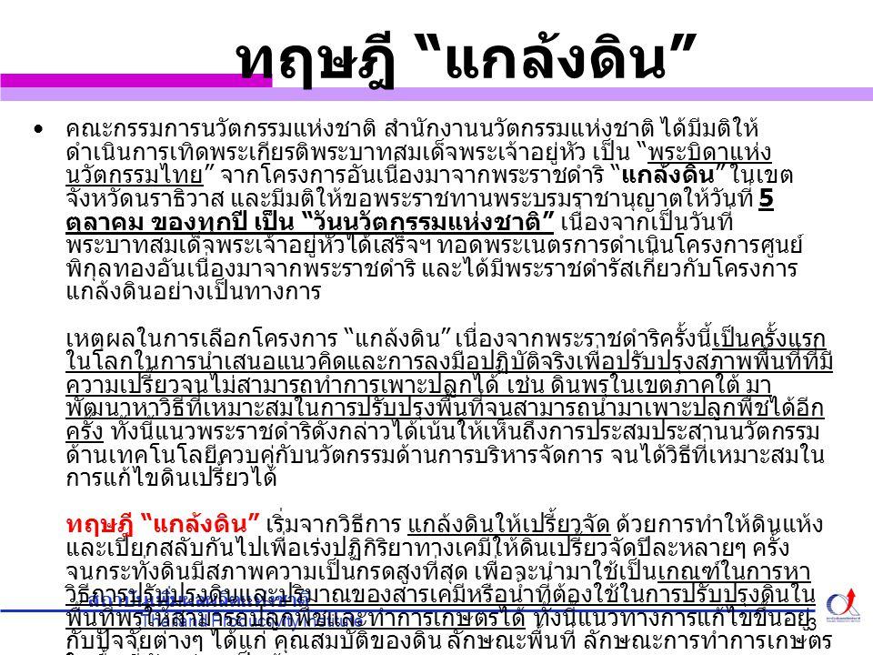 Thailand Productivity Institute สถาบันเพิ่มผลผลิตแห่งชาติ 3 คณะกรรมการนวัตกรรมแห่งชาติ สำนักงานนวัตกรรมแห่งชาติ ได้มีมติให้ ดำเนินการเทิดพระเกียรติพระ