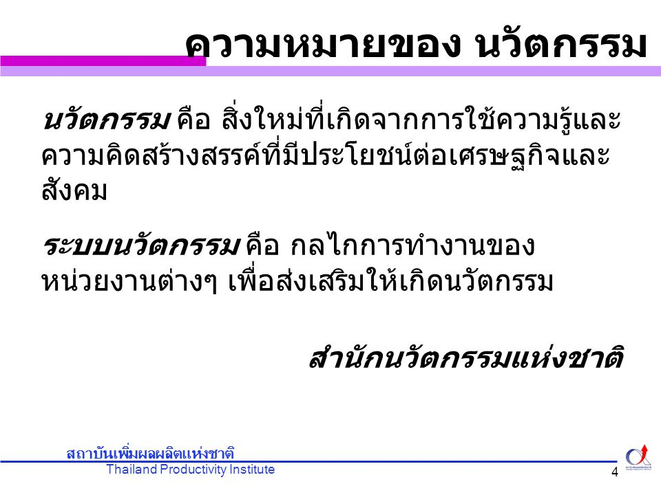 Thailand Productivity Institute สถาบันเพิ่มผลผลิตแห่งชาติ 5 Innovation is a process of taking new ideas through to satisfied customers.