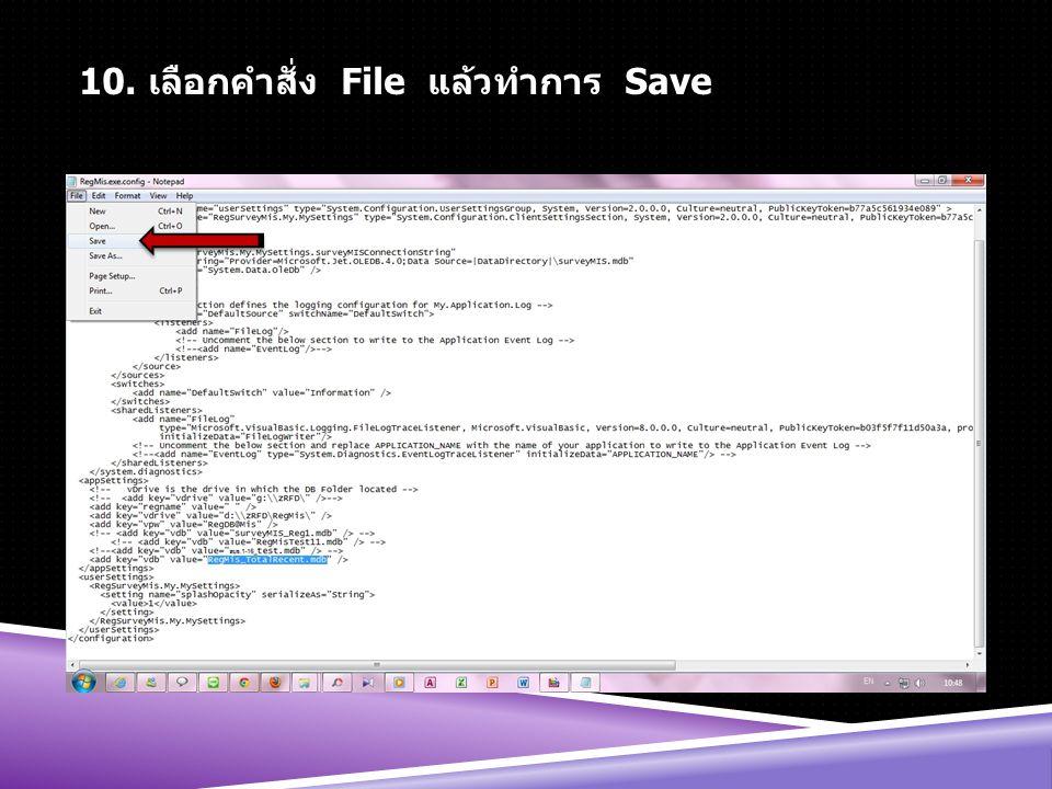 10. เลือกคำสั่ง File แล้วทำการ Save