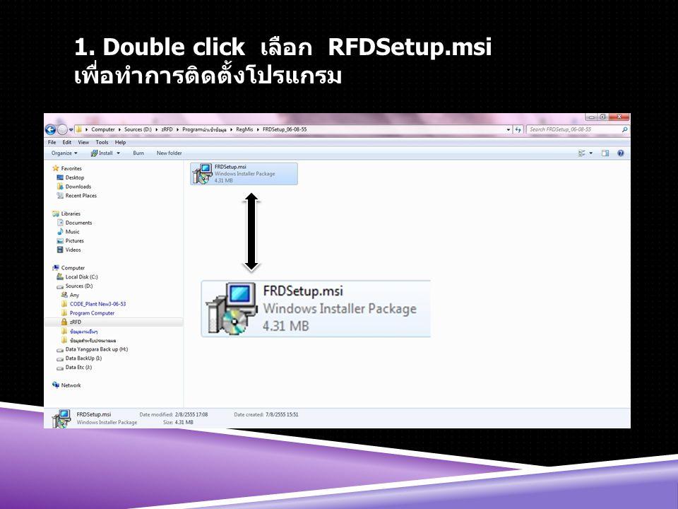 1. Double click เลือก RFDSetup.msi เพื่อทำการติดตั้งโปรแกรม
