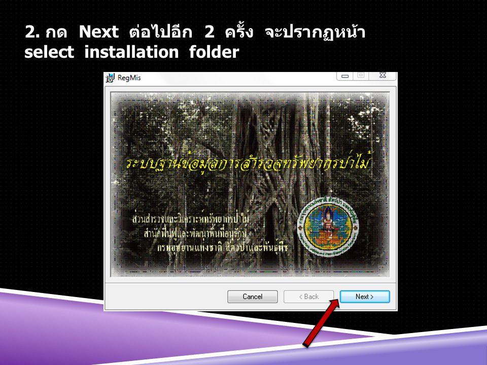 2. กด Next ต่อไปอีก 2 ครั้ง จะปรากฏหน้า select installation folder