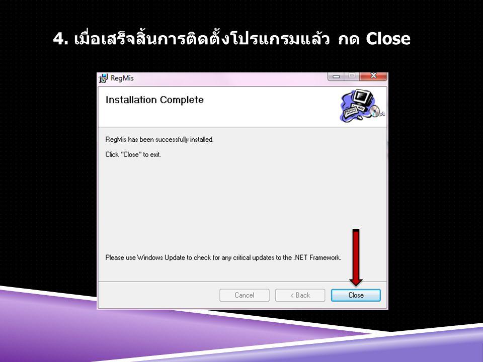 4. เมื่อเสร็จสิ้นการติดตั้งโปรแกรมแล้ว กด Close
