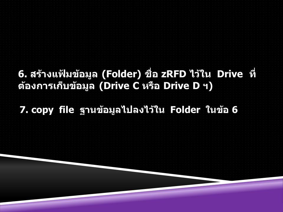 6.สร้างแฟ้มข้อมูล (Folder) ชื่อ zRFD ไว้ใน Drive ที่ ต้องการเก็บข้อมูล (Drive C หรือ Drive D ฯ) 7.