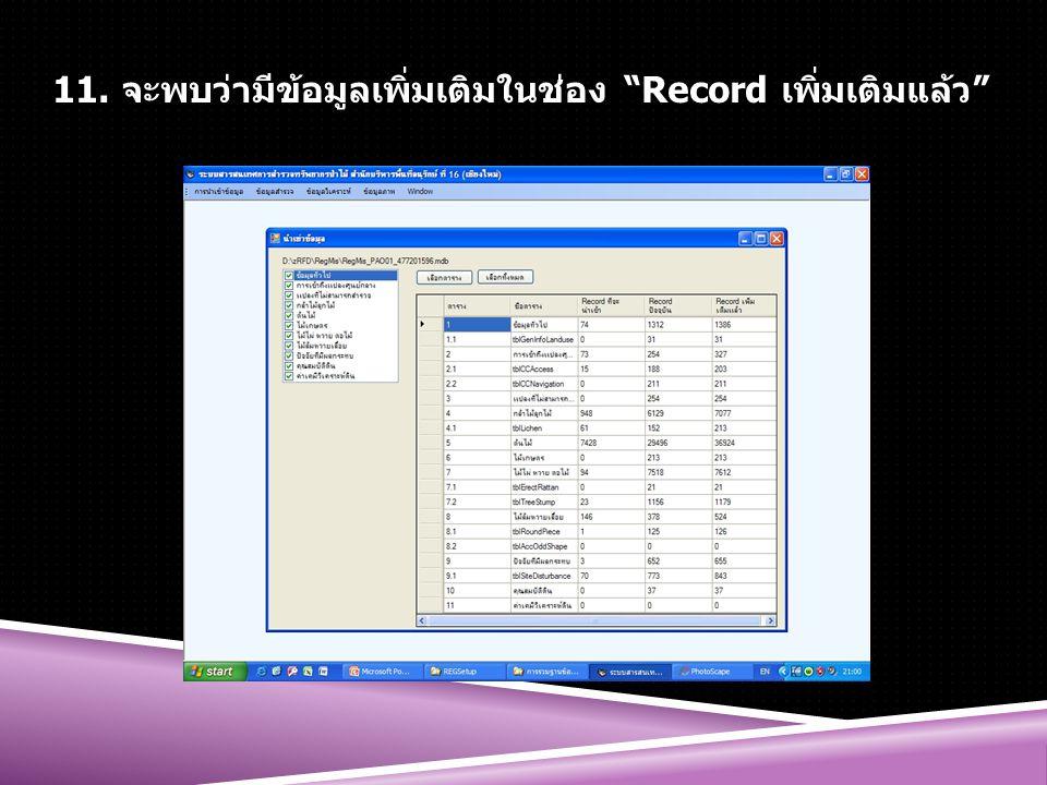 11. จะพบว่ามีข้อมูลเพิ่มเติมในช่อง Record เพิ่มเติมแล้ว