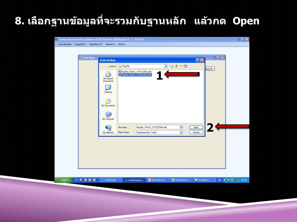 8. เลือกฐานข้อมูลที่จะรวมกับฐานหลัก แล้วกด Open 1 2