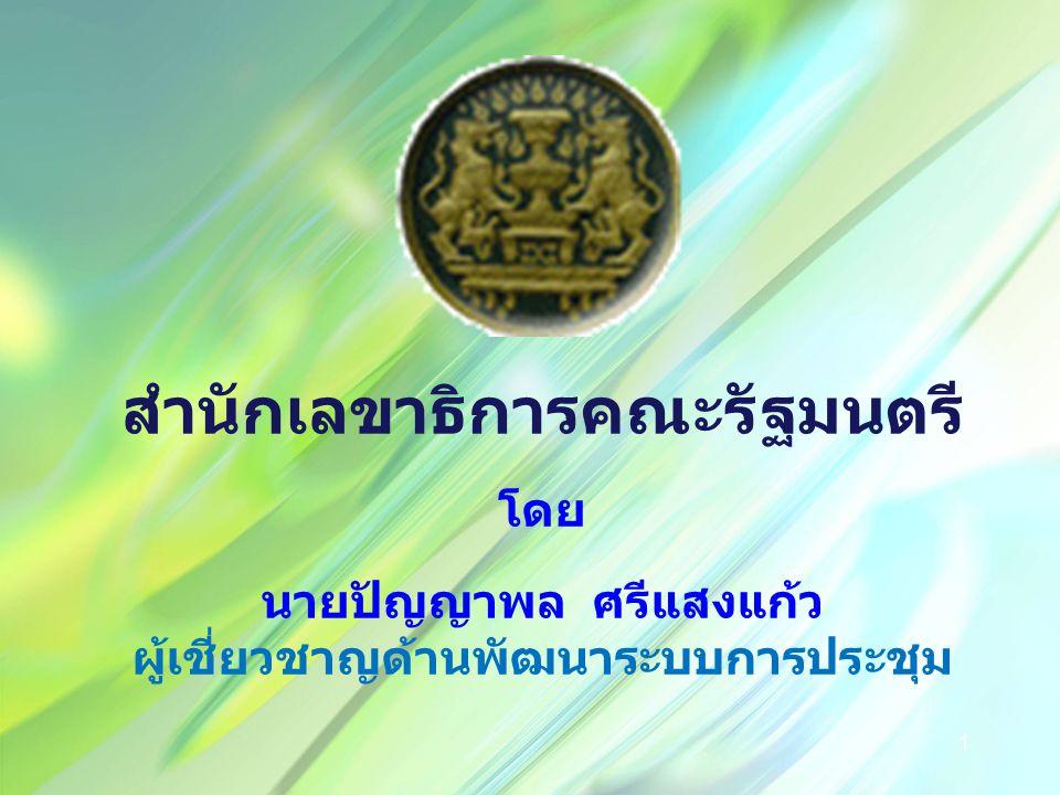 1 สำนักเลขาธิการคณะรัฐมนตรี โดย นายปัญญาพล ศรีแสงแก้ว ผู้เชี่ยวชาญด้านพัฒนาระบบการประชุม