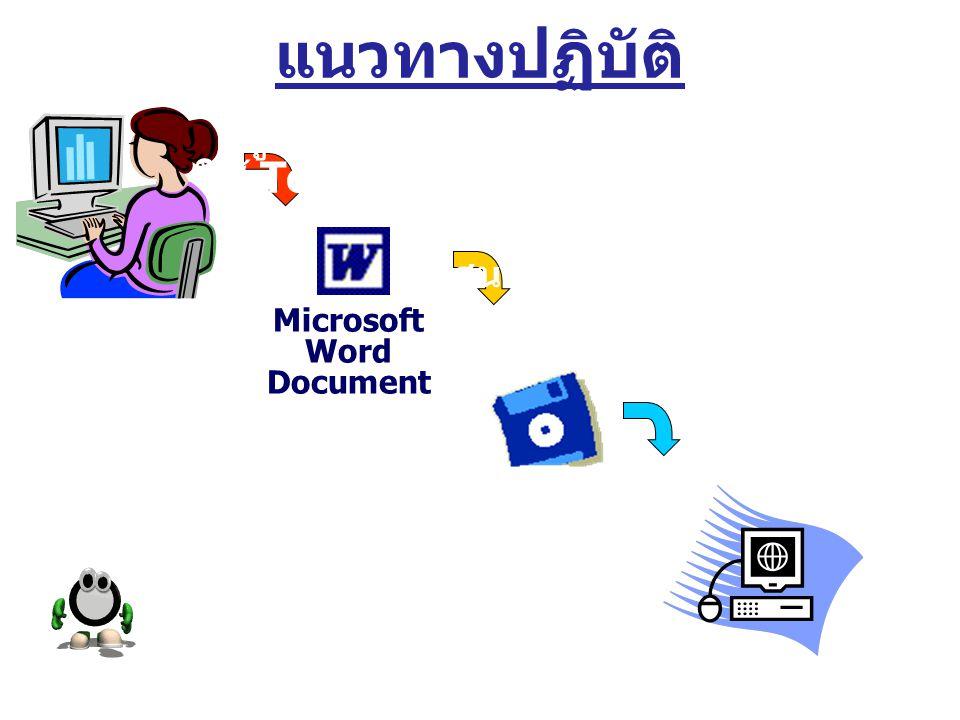 Microsoft Word Document ผู้จัดทำเรื่อง ( ระดับกรม ) ใช้ Template จาก website เสนอหัวหน้าส่วนราชการลงนาม ปคร.