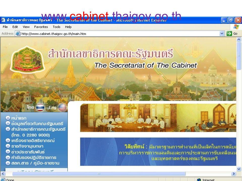 4 www.cabinet.thaigov.go.th