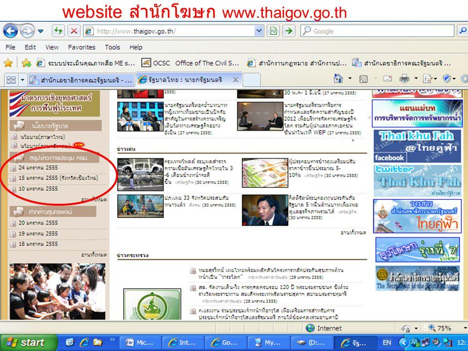 5 website สำนักโฆษก www.thaigov.go.th