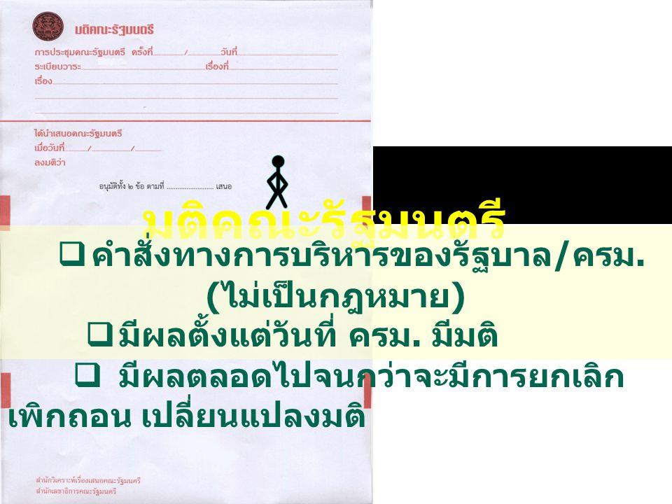 6 มติคณะรัฐมนตรี  คำสั่งทางการบริหารของรัฐบาล / ครม.