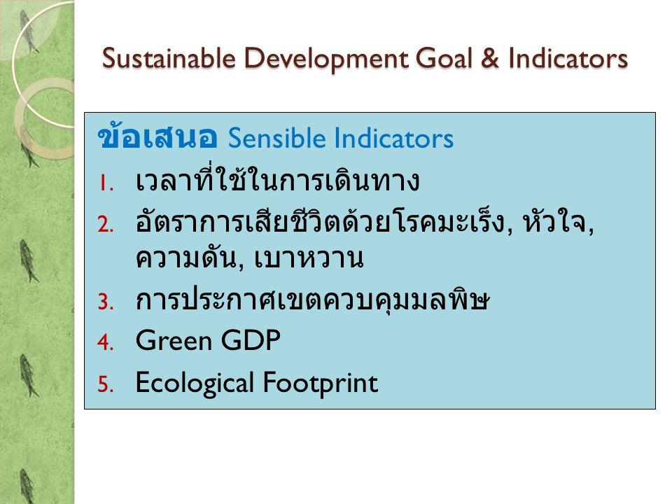 Sustainable Development Goal & Indicators Sustainable Development Goal & Indicators ข้อเสนอ Sensible Indicators 1. เวลาที่ใช้ในการเดินทาง 2. อัตราการเ