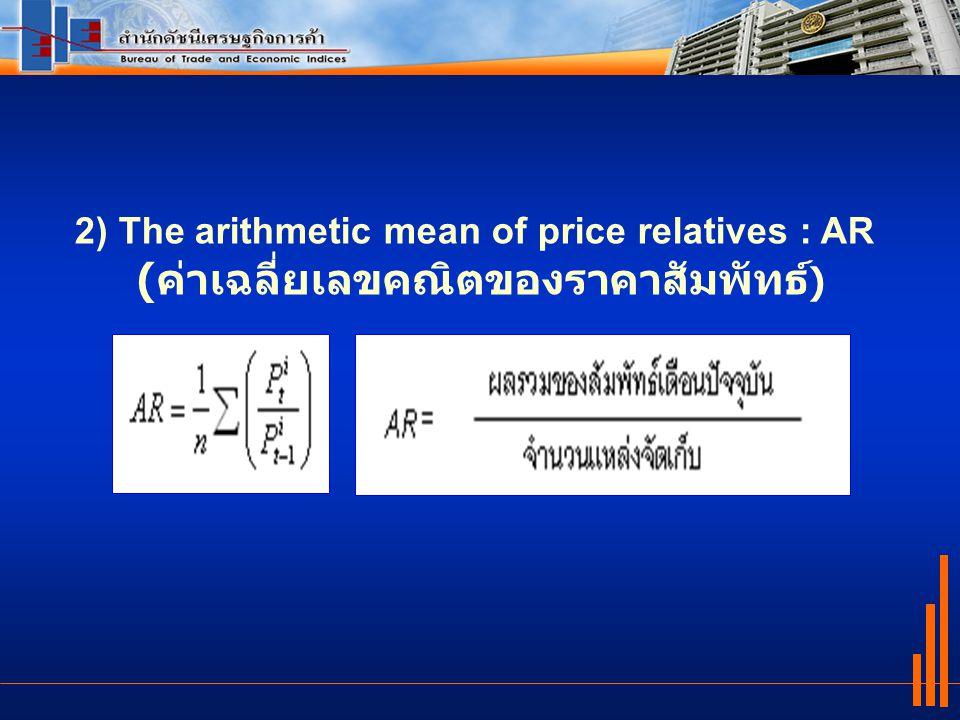2) The arithmetic mean of price relatives : AR ( ค่าเฉลี่ยเลขคณิตของราคาสัมพัทธ์ )