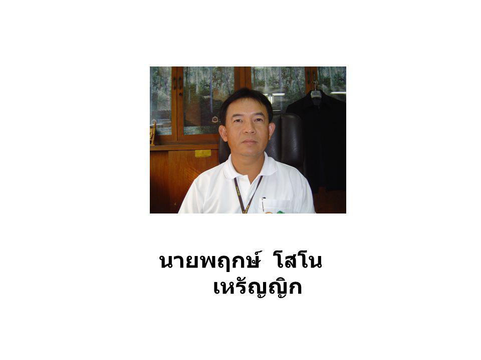 นายมนตรี นุชอนงค์ ผู้ช่วยเหรัญญิก