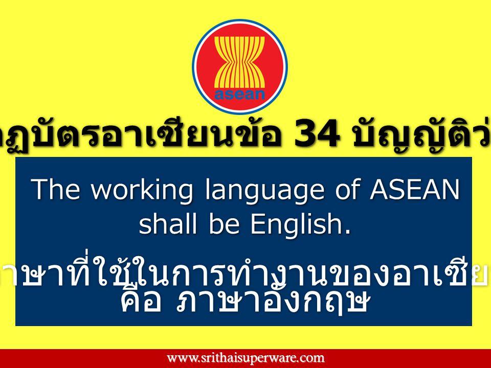 กฏบัตรอาเซียนข้อ 34 บัญญัติว่า ภาษาที่ใช้ในการทำงานของอาเซียน คือ ภาษาอังกฤษ ภาษาที่ใช้ในการทำงานของอาเซียน คือ ภาษาอังกฤษ The working language of ASE