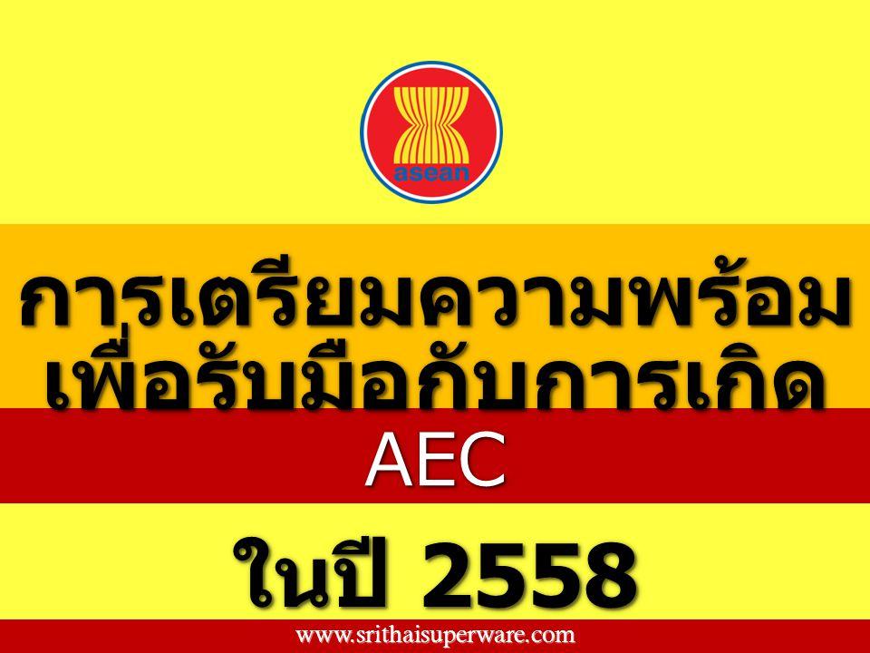 การเตรียมความพร้อมการเตรียมความพร้อม ในปี 2558 AECAEC เพื่อรับมือกับการเกิด www.srithaisuperware.com