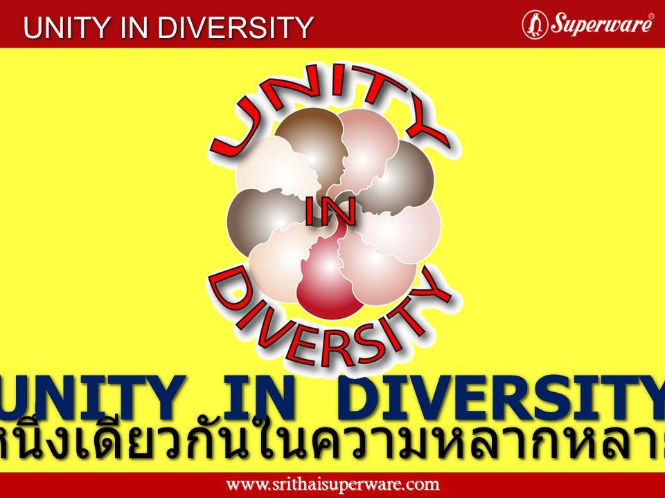 UNITY IN DIVERSITY หนึ่งเดียวกันในความหลากหลายหนึ่งเดียวกันในความหลากหลาย www.srithaisuperware.com
