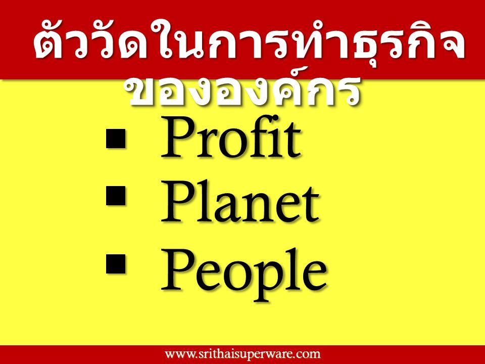 Profit Planet People ตัววัดในการทำธุรกิจ ขององค์กร ตัววัดในการทำธุรกิจ ขององค์กร www.srithaisuperware.com