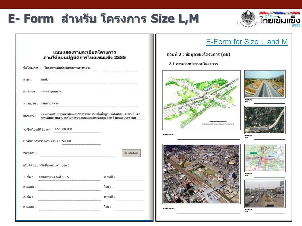 E-Form for Size L and M E- Form สำหรับ โครงการ Size L,M