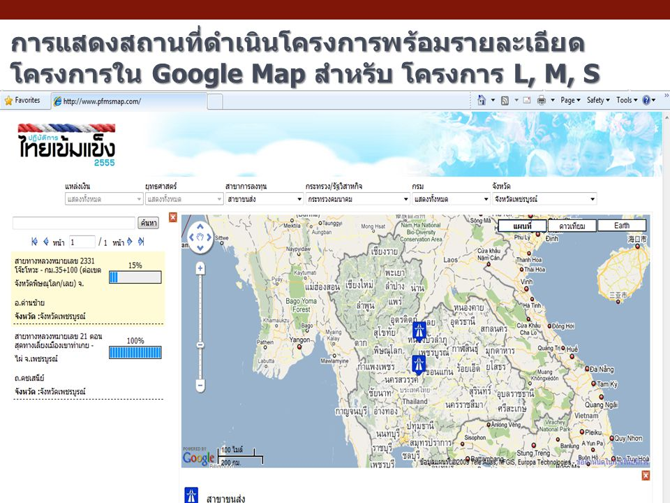 การแสดงสถานที่ดำเนินโครงการพร้อมรายละเอียด โครงการใน Google Map สำหรับ โครงการ L, M, S โครงการใน Google Map สำหรับ โครงการ L, M, S