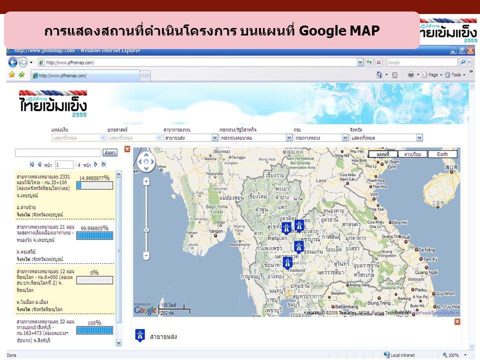 การแสดงสถานที่ดำเนินโครงการ บนแผนที่ Google MAP