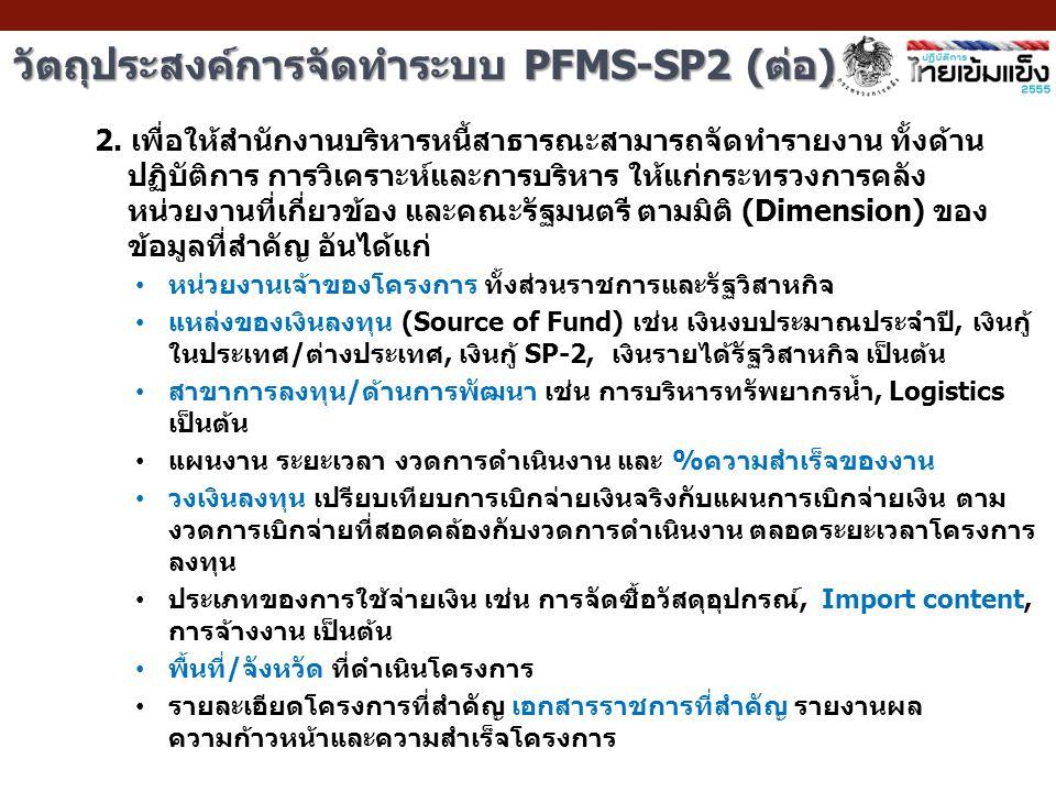 วัตถุประสงค์การจัดทำระบบ PFMS-SP2 (ต่อ) 2. เพื่อให้สำนักงานบริหารหนี้สาธารณะสามารถจัดทำรายงาน ทั้งด้าน ปฏิบัติการ การวิเคราะห์และการบริหาร ให้แก่กระทร