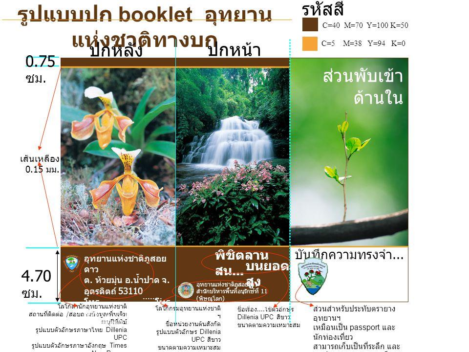 รูปแบบปก booklet อุทยาน แห่งชาติทางบก ปกหลัง ปกหน้า บันทึกความทรงจำ...