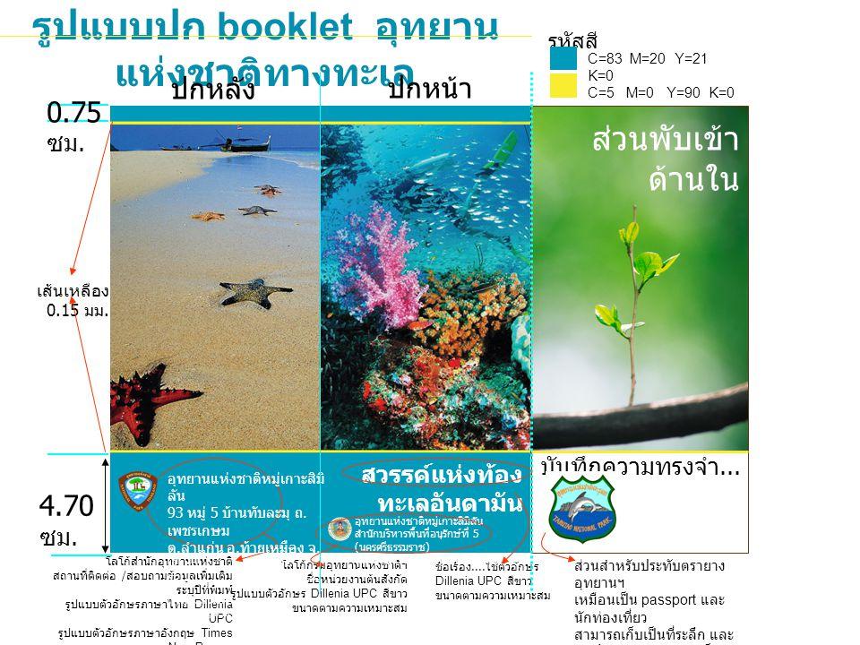 รูปแบบปก booklet อุทยาน แห่งชาติทางทะเล ปกหลัง ปกหน้า บันทึกความทรงจำ...