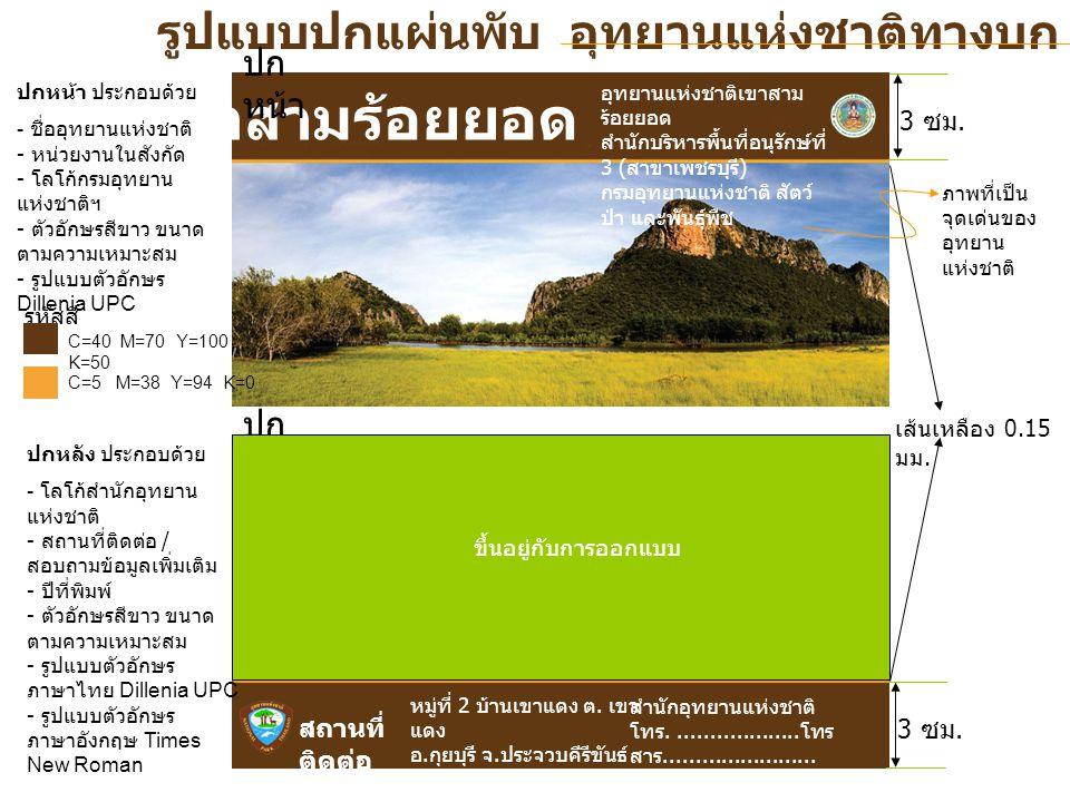รูปแบบปกแผ่นพับ อุทยานแห่งชาติทางบก เขาสามร้อยยอด อุทยานแห่งชาติเขาสาม ร้อยยอด สำนักบริหารพื้นที่อนุรักษ์ที่ 3 ( สาขาเพชรบุรี ) กรมอุทยานแห่งชาติ สัตว์ ป่า และพันธุ์พืช สถานที่ ติดต่อ หมู่ที่ 2 บ้านเขาแดง ต.