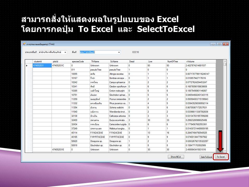 สามารถสั่งให้แสดงผลในรูปแบบของ Excel โดยการกดปุ่ม To Excel และ SelectToExcel