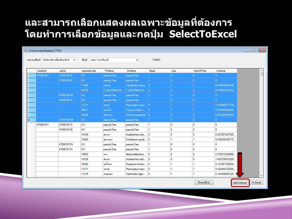 และสามารถเลือกแสดงผลเฉพาะข้อมูลที่ต้องการ โดยทำการเลือกข้อมูลและกดปุ่ม SelectToExcel