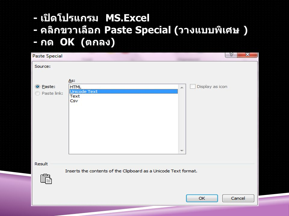 - เปิดโปรแกรม MS.Excel - คลิกขวาเลือก Paste Special (วางแบบพิเศษ ) - กด OK (ตกลง)