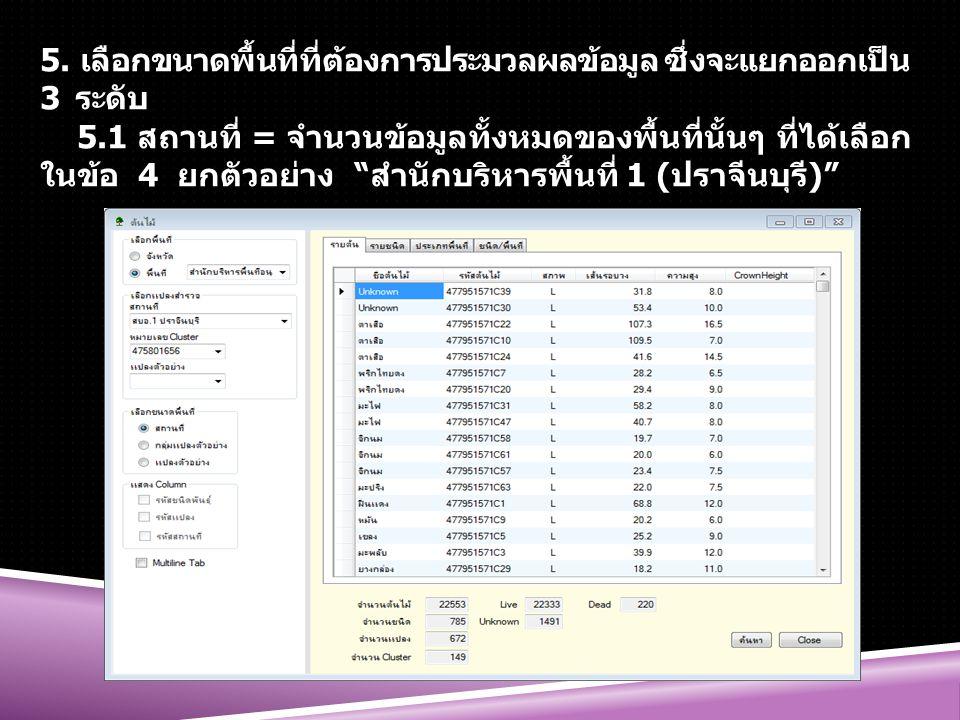 สามารถสั่งให้แสดงผลในรูปแบบของ Excel โดยการกดปุ่ม To Excel (**ถ้าไม่มีปุ่ม To Excel ให้ คลิกเลือกข้อมูลทั้งหมดที่มุมซ้ายบนของตารางข้อมูล**)
