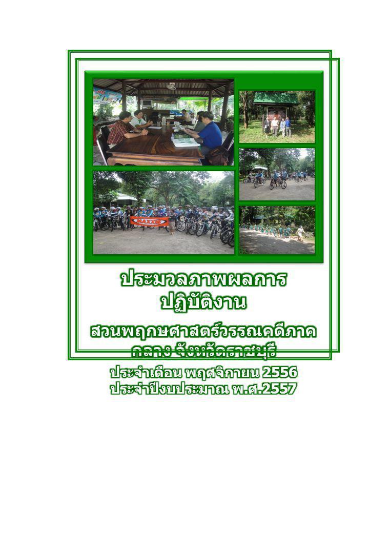 งานเผยแพร่ความรู้ด้านพฤกษศาสตร์ป่าไม้ สวนพฤกษศาสตร์ฯ ประมวลภาพงานเผยแพร่ความรู้ด้าน พฤกษศาสตร์ป่าไม้ วันที่ 3O พฤศจิกายน 2556 พนักงาน บริษัทสยามสไมล์โบรกเกอร์ ( ประเทศไทย ) จำนวน 2O คน ประสานงานแนะนำโครงการบัตรประกัน สุขภาพ และอุบัติเหตุสำหรับหน่วยงาน ณ สวนพฤกษศาสตร์ฯ