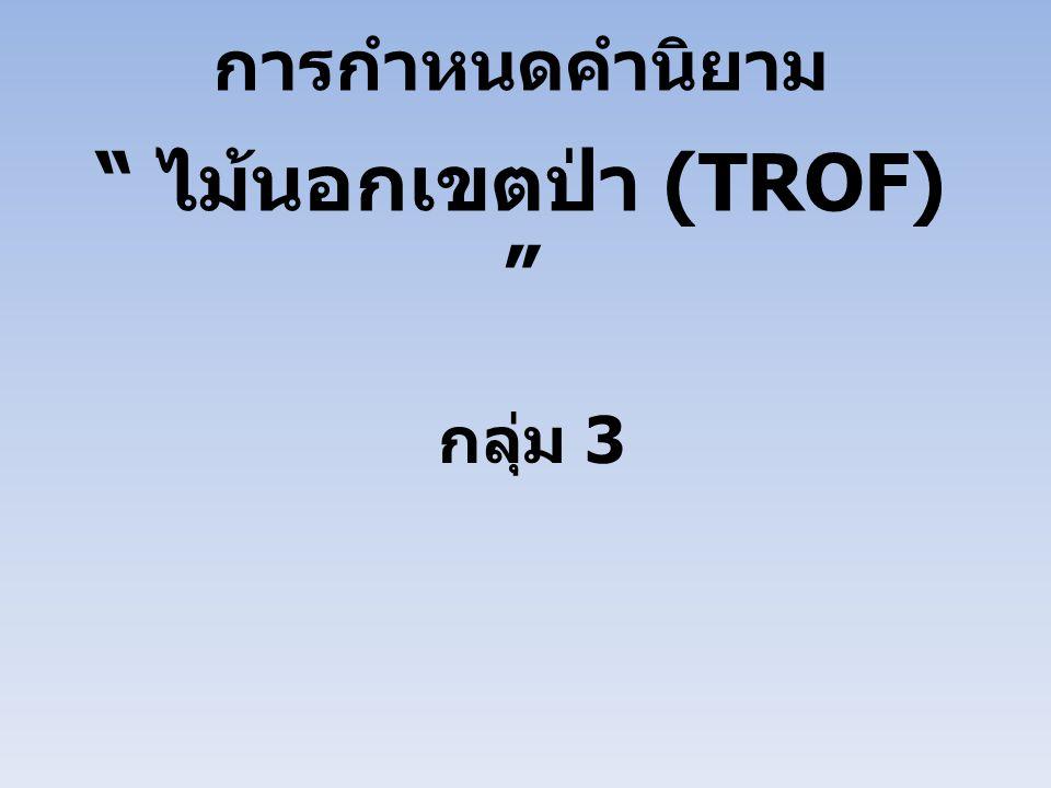 """การกำหนดคำนิยาม """" ไม้นอกเขตป่า (TROF) """" กลุ่ม 3"""