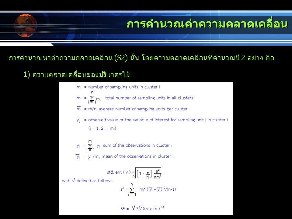 www.themegallery.com 1) ความคลาดเคลื่อนของปริมาตรไม้ การคำนวณหาค่าความคลาดเคลื่อน (S2) นั้น โดยความคลาดเคลื่อนที่คำนวณมี 2 อย่าง คือ การคำนวณค่าความคลาดเคลื่อน