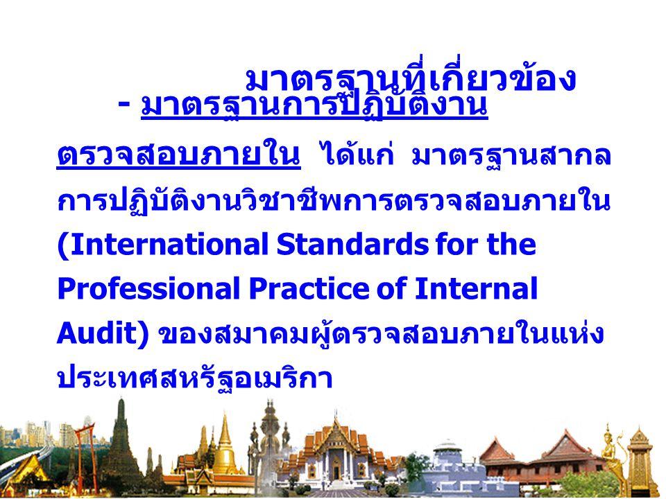 - มาตรฐานการปฏิบัติงาน ตรวจสอบภายใน ได้แก่ มาตรฐานสากล การปฏิบัติงานวิชาชีพการตรวจสอบภายใน (International Standards for the Professional Practice of I