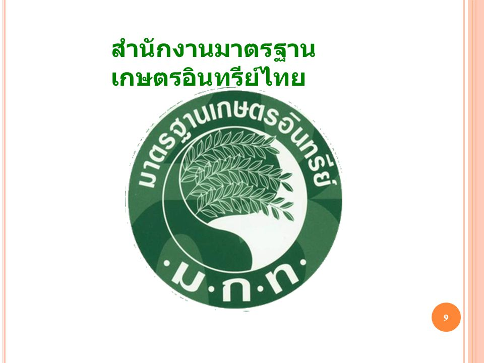 9 สำนักงานมาตรฐาน เกษตรอินทรีย์ไทย