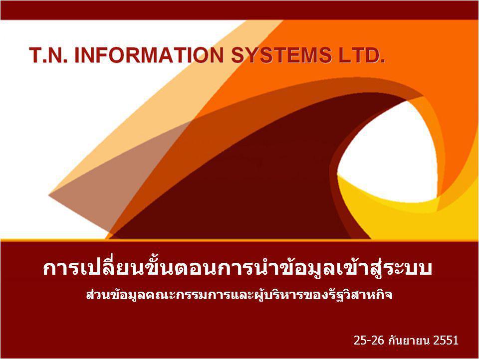 การเปลี่ยนขั้นตอนการนำข้อมูลเข้าสู่ระบบ 25-26 กันยายน 2551 ส่วนข้อมูลคณะกรรมการและผู้บริหารของรัฐวิสาหกิจ
