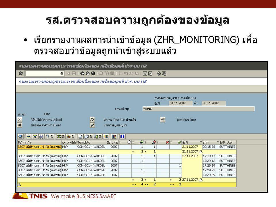 รส.ตรวจสอบความถูกต้องของข้อมูล เรียกรายงานผลการนำเข้าข้อมูล (ZHR_MONITORING) เพื่อ ตรวจสอบว่าข้อมูลถูกนำเข้าสู่ระบบแล้ว 7