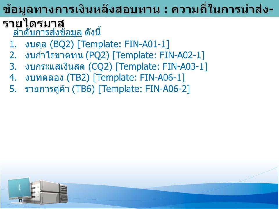 ลำดับการส่งข้อมูล ดังนี้ 1.งบดุล (BQ2) [Template: FIN-A01-1] 2.