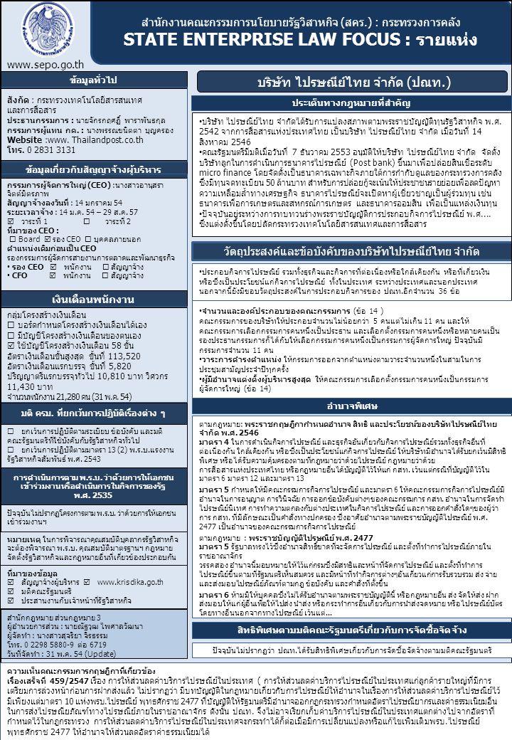 สำนักงานคณะกรรมการนโยบายรัฐวิสาหกิจ (สคร.) : กระทรวงการคลัง STATE ENTERPRISE LAW FOCUS : รายแห่ง www.sepo.go.th ข้อมูลทั่วไป บริษัท ไปรษณีย์ไทย จำกัด