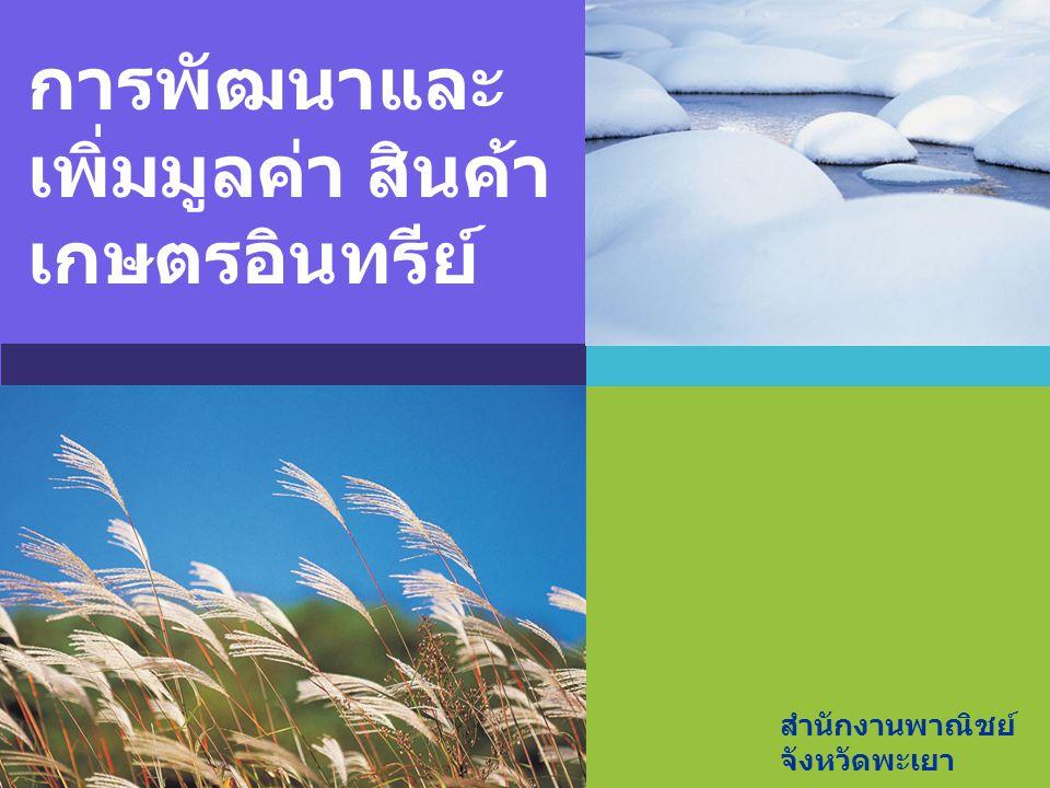 LOGO กลยุทธ์ผลักดันสินค้าเกษตร อินทรีย์ ชูประเด็น ปลอดภัย + เป็นมิตร กับสิ่งแวดล้อม 1 ให้ความรู้ / ข้อมูล ถึงประโยชน์ ของเกษตรอินทรีย์ 2 เสริมสร้างความเชื่อมั่นในเกษตร อินทรีย์ของไทย 3 พัฒนาสินค้าให้ได้ มาตรฐานสากล 4 เพิ่มความหลากหลายในสินค้า เกษตรอินทรีย์ 5 www.moc.go.th