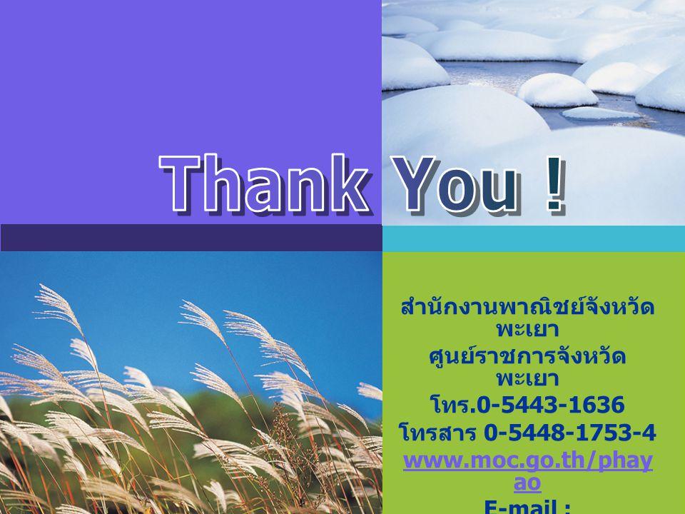 LOGO สำนักงานพาณิชย์จังหวัด พะเยา ศูนย์ราชการจังหวัด พะเยา โทร.0-5443-1636 โทรสาร 0-5448-1753-4 www.moc.go.th/phay ao E-mail : py_ops@moc.go.th